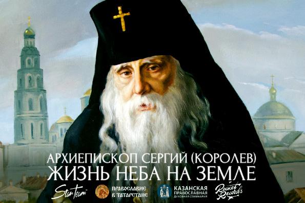 Показ фильма «Архиепископ Сергий (Королев). Жизнь Неба на земле»