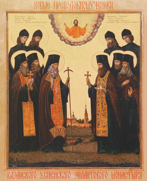 Преподобномученики Зилантовы