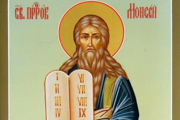 Пророк Боговидец Моисей (1531 г. до Р. Х.)