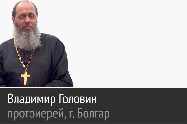 Протоиерей Владимир Головин Проповеди