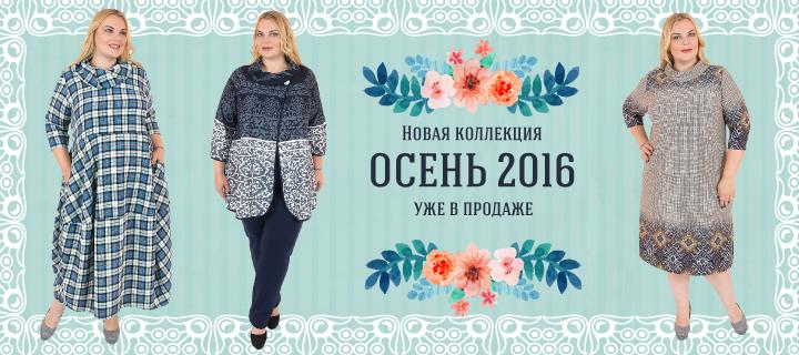 Магазин Одежды Больших Размеров Москва