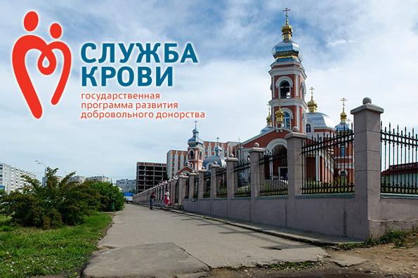 В Казани пройдет акция по сдаче донорской крови
