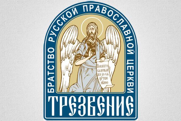 В Казанской епархии пройдут трезвеннические мероприятия