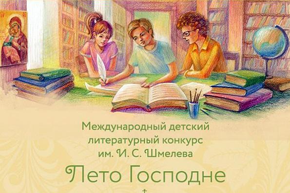 Начался третий сезон литературного конкурса для детей «Лето Господне»