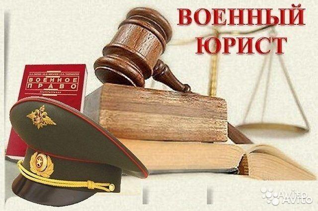 военный юрист профессия