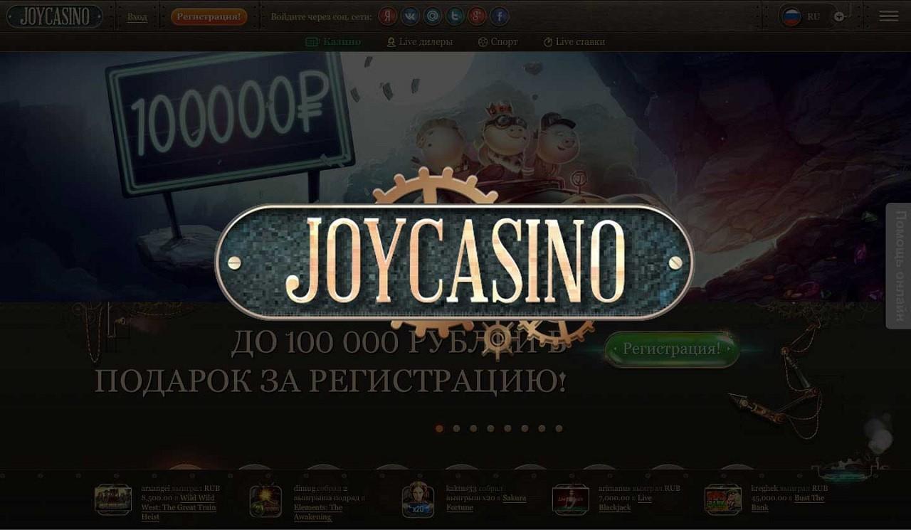 Джойказино играть онлайн бесплатно казино игровые аккаунты