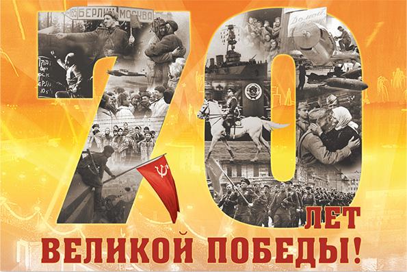 К 9 мая 70 лет победы фото