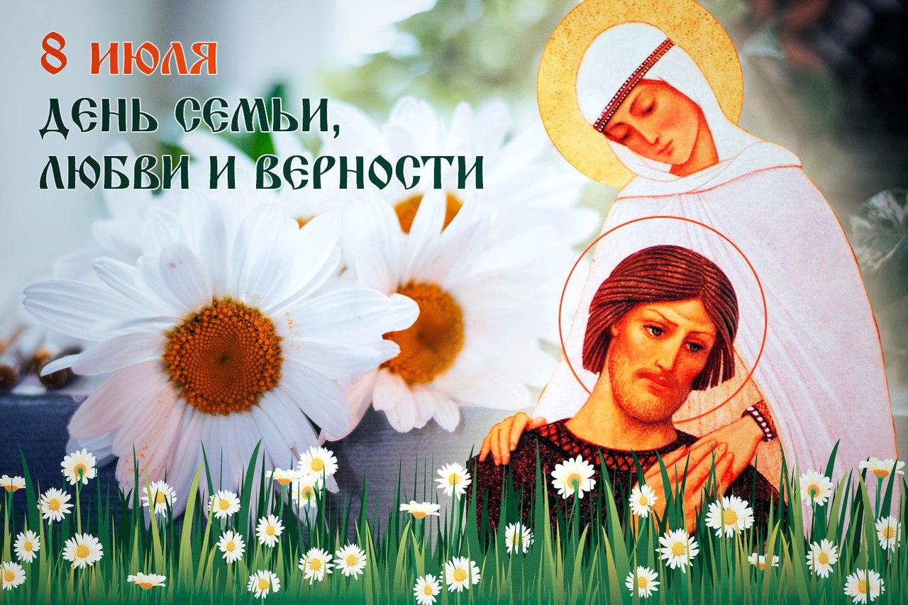 День семьи любви и верности в июле поздравления