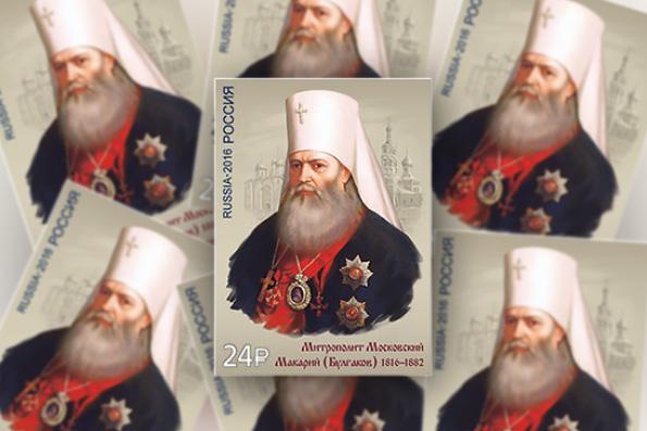 К 200-летию митрополита Макария (Булгакова) вышла почтовая марка