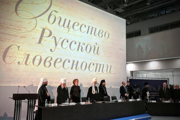 Владимира Путина ожидают на Первом съезде Общества русской словесности
