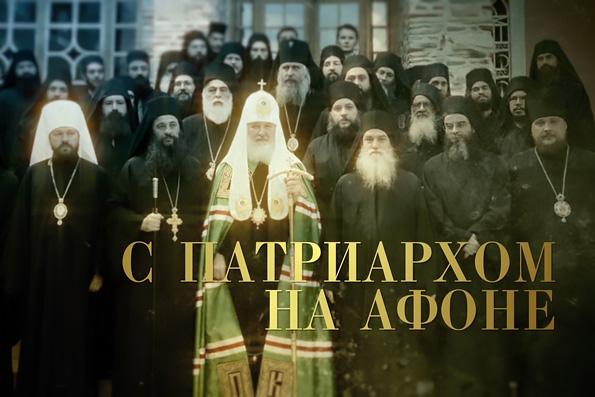 Телеканал «Культура» покажет фильм митрополита Илариона «С Патриархом на Афоне»