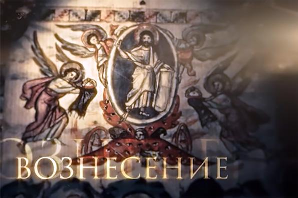 Вознесение Господне: история и духовный смысл праздника