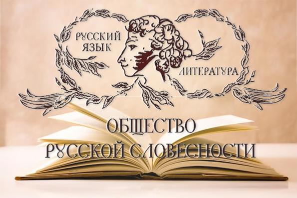 Общество русской словесности выступает за независимую экспертизу учебников по литературе