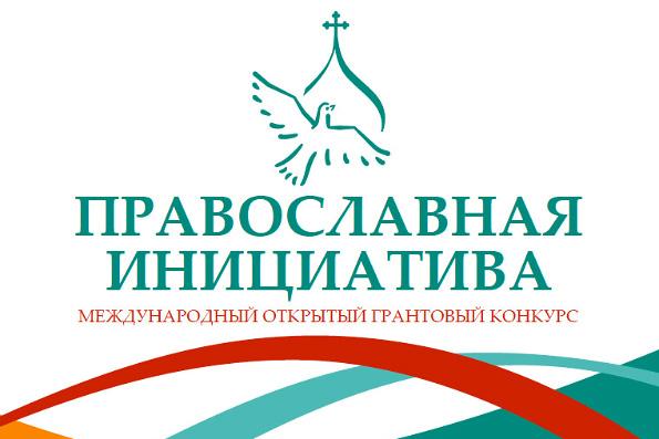 В Казани состоится обучающий тренинг для соискателей грантов конкурса «Православная инициатива»