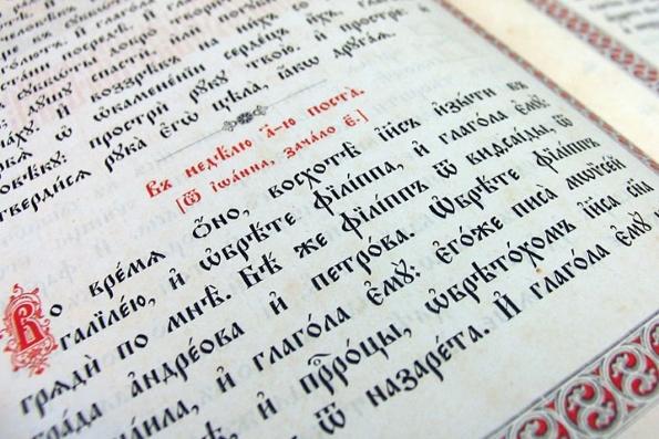 В России появится словарь, переводящий с церковнославянского на современный русский язык