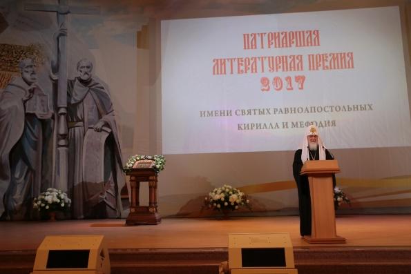 Определились лауреаты Патриаршей литературной премии 2017