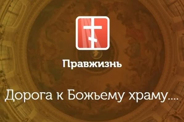 На портале «Правжизнь» стал доступен «Единый личный кабинет священнослужителя»